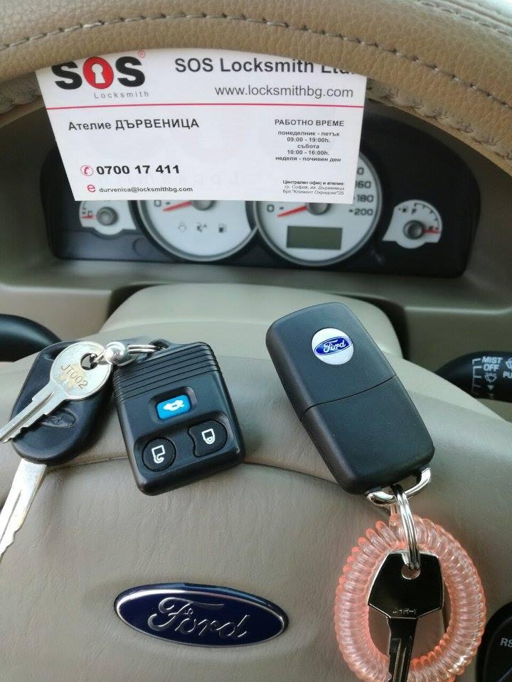 Изработка на ключ дубликат - авариен автоключар