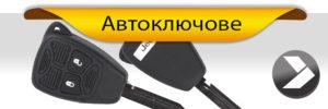 Автоключове - автоключар Дървеница