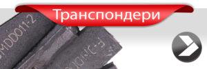 Чипове / транспондери - автоключар Дървеница