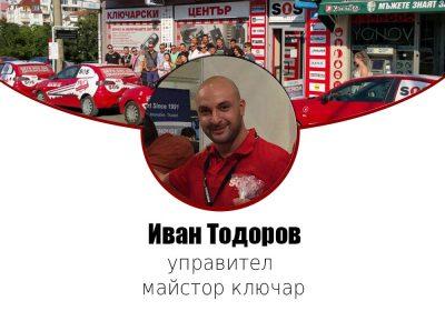 Управител- автоключар в София