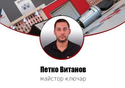 Майстор ключар- автоключар в София