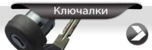 Ключалка за кола - автоключар Дървеница