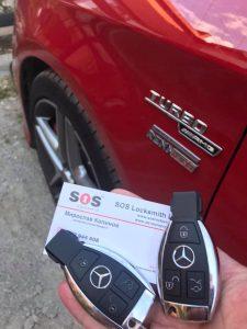 ключ за кола 2